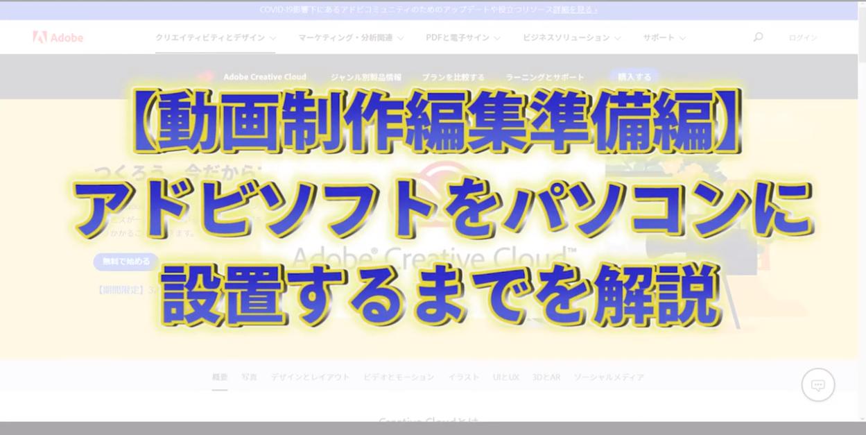 【動画編集講座・準備編】アドビソフトをパソコンに設置するまでのプロセスを解説!
