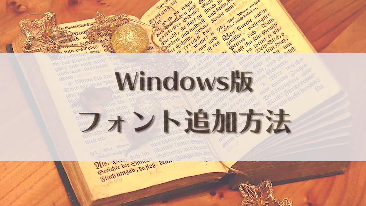【準備編】Windows編-パソコンにお気に入りのフォントを新しく追加する方法をわかりやすく解説!