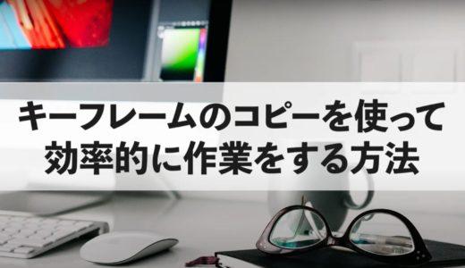アドビプレミアプロのキーフレームのコピーで編集作業を効率化する方法を解説!_Adobe Premier Pro