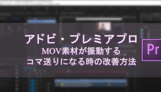 【動画編集講座・実践編】MOV形式の撮影素材のバグ解消方法を解説!音ズレや映像の巻き戻しがデフォルトでぶるぶるしている問題の解決方法とは?by 週末動画クリエイター