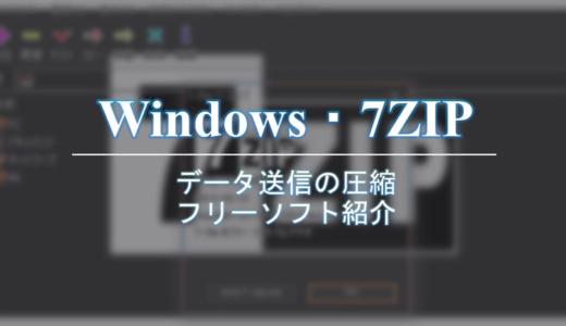 Widowsで各種(大量データ)ファイルの展開におすすめの「7Zip」ソフトのインストール方法と使い方を解説