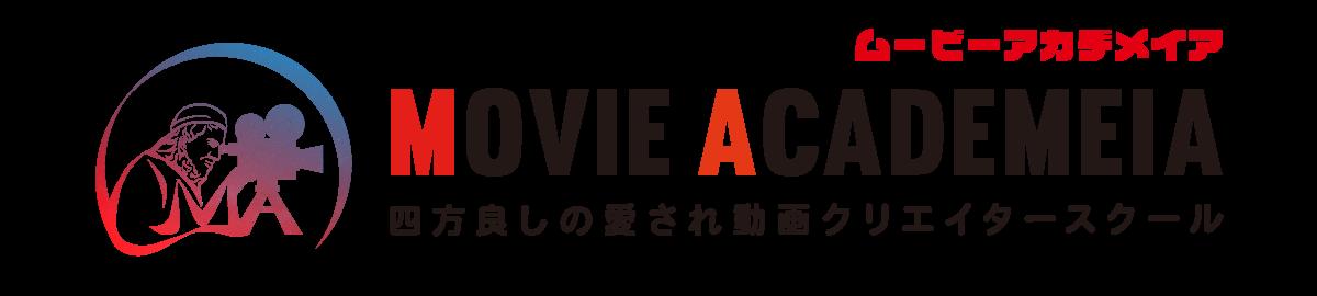 Movie Academeia – ムービーアカデメイア