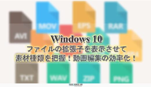【動画編集-準備編】各種データ素材の「拡張子」の設定方法を解説(Windows版)by 週末動画クリエイター
